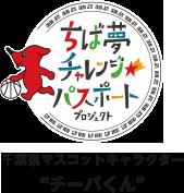 千葉県マスコットキャラクター チーバくん